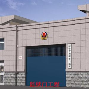 监狱门工程